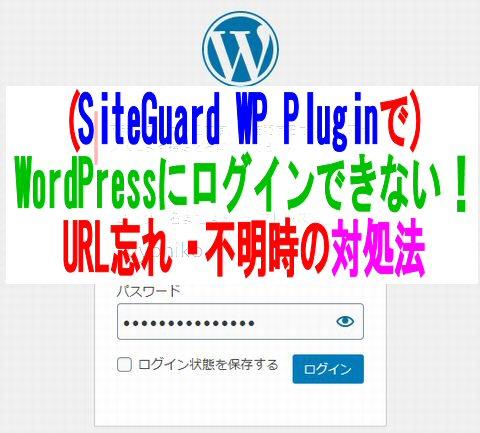 WordPressログインURL忘れた/わからない時の対処法(SiteGuardWPPlugin)