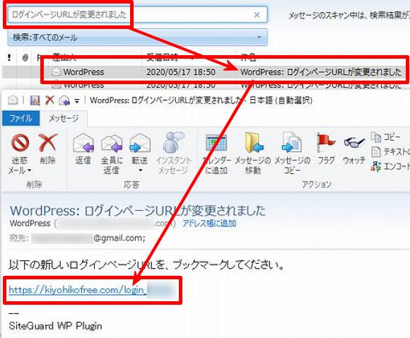 ワードプレスに登録したメールアドレスのメールを確認!(登録メールアドレスが正しければ可能)