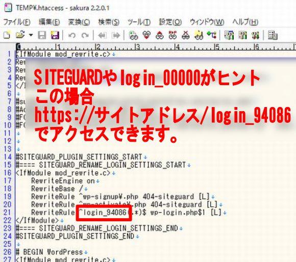 .htaccessを確認する(FTPソフトや、サーバーのファイルマネージャーを使う)2