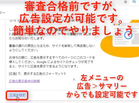 アドセンス広告の設定方法~審査は数日~2週間程度で終わりますというページの下にある、【広告を設定】ボタンを押します。