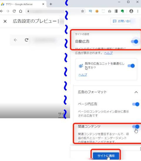 広告設定のプレビューというページの右にある【自動広告】の右のスイッチをON(右側・青色)にします。
