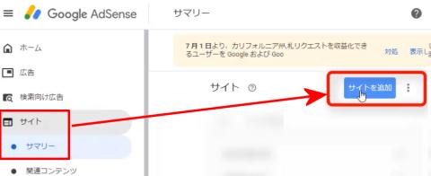 AdSenseでサイトを追加申請する方法!サイト>サマリー>サイトの追加