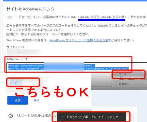 AdSenseコードという部分の下にある、コードをコピーします。