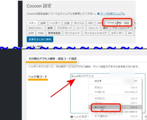 【その他のアクセス解析・認証コード設定の、ヘッド用コード】の部分に、AdSenseサイトでコピーしたコードを貼り付け