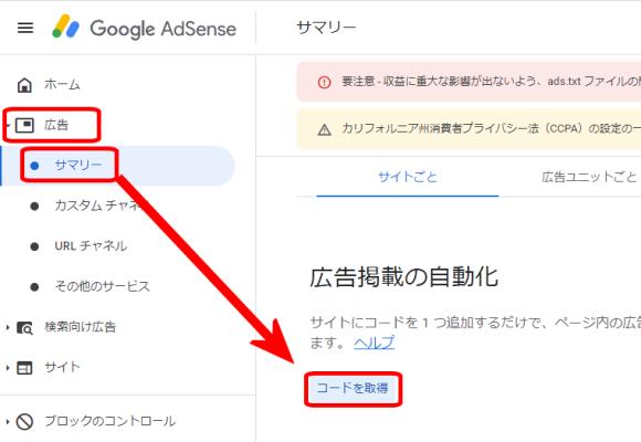 アドセンスの管理画面で自動広告コードを発行する方法1