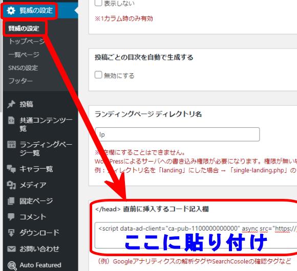 賢威というサイトテーマにてヘッダー・ヘッドタグ(headタグ)の間に挿入する方法1