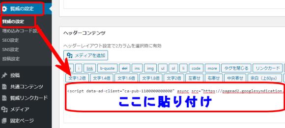 賢威というサイトテーマにてヘッダー・ヘッドタグ(headタグ)の間に挿入する方法2