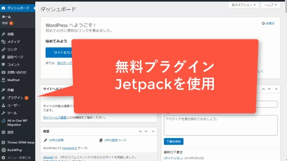 ワードプレスTwitter連携・自動投稿のやり方!無料プラグインJetpackでSNS連携2