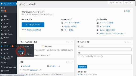 ワードプレスTwitter連携・自動投稿のやり方!無料プラグインJetpackでSNS連携3