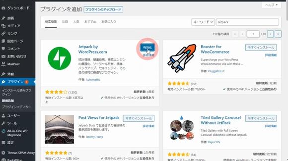 ワードプレスTwitter連携・自動投稿のやり方!無料プラグインJetpackでSNS連携6