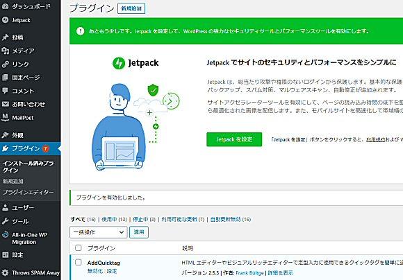 ワードプレスTwitter連携・自動投稿のやり方!無料プラグインJetpackでSNS連携7-2