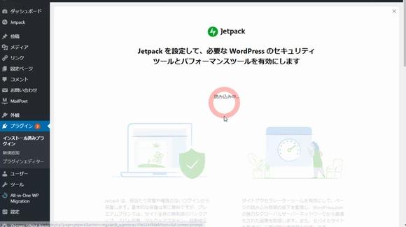 ワードプレスTwitter連携・自動投稿のやり方!無料プラグインJetpackでSNS連携9