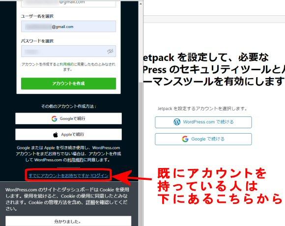 ワードプレスTwitter連携・自動投稿のやり方!無料プラグインJetpackでSNS連携11-2