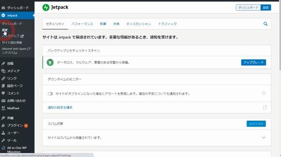 ワードプレスTwitter連携・自動投稿のやり方!無料プラグインJetpackでSNS連携16