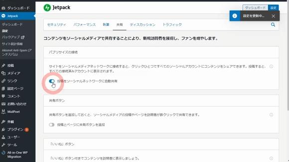 ワードプレスTwitter連携・自動投稿のやり方!無料プラグインJetpackでSNS連携17