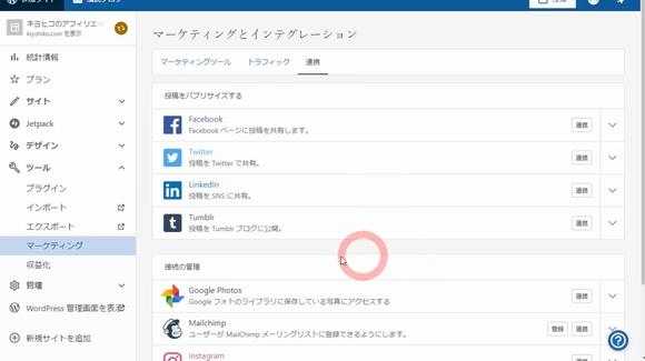 ワードプレスTwitter連携・自動投稿のやり方!無料プラグインJetpackでSNS連携19