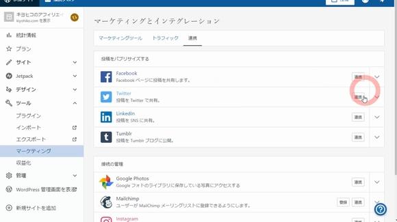 ワードプレスTwitter連携・自動投稿のやり方!無料プラグインJetpackでSNS連携20