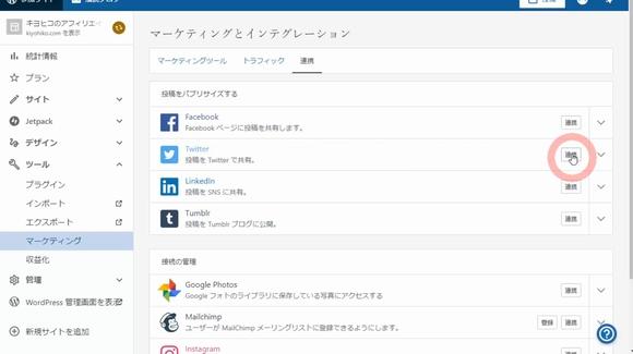 ワードプレスTwitter連携・自動投稿のやり方!無料プラグインJetpackでSNS連携22