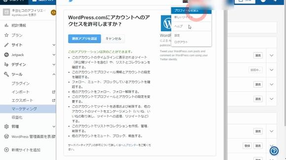 ワードプレスTwitter連携・自動投稿のやり方!無料プラグインJetpackでSNS連携23