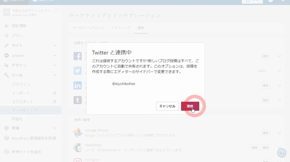 ワードプレスTwitter連携・自動投稿のやり方!無料プラグインJetpackでSNS連携26