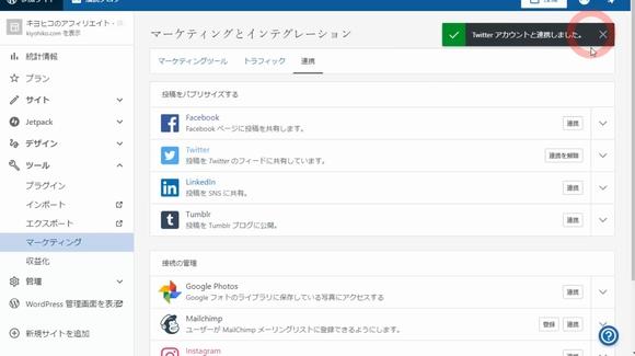 ワードプレスTwitter連携・自動投稿のやり方!無料プラグインJetpackでSNS連携27