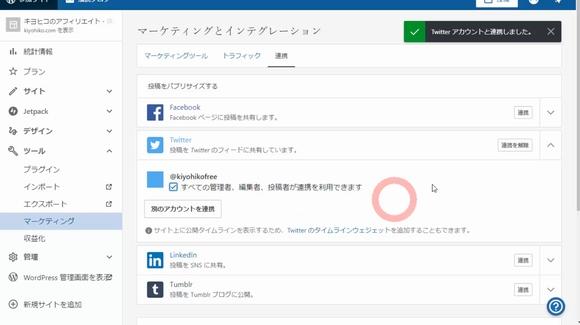 ワードプレスTwitter連携・自動投稿のやり方!無料プラグインJetpackでSNS連携28