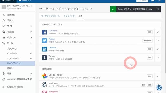 ワードプレスTwitter連携・自動投稿のやり方!無料プラグインJetpackでSNS連携29