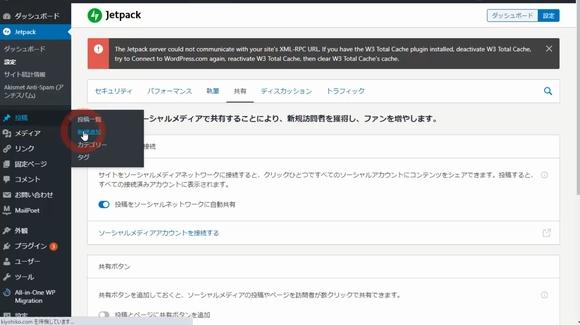 ワードプレスTwitter連携・自動投稿のやり方!無料プラグインJetpackでSNS連携32