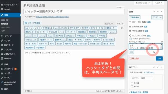 ワードプレスTwitter連携・自動投稿のやり方!無料プラグインJetpackでSNS連携35