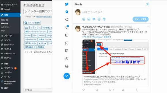 ワードプレスTwitter連携・自動投稿のやり方!無料プラグインJetpackでSNS連携37