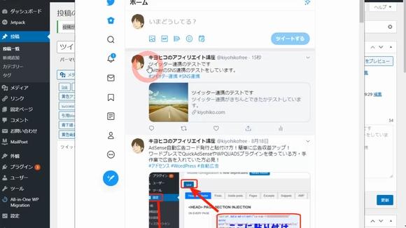 ワードプレスTwitter連携・自動投稿のやり方!無料プラグインJetpackでSNS連携41