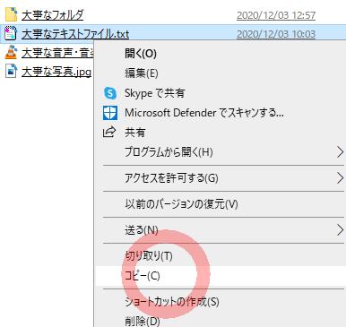 ファイル自体を右クリックして【コピー】