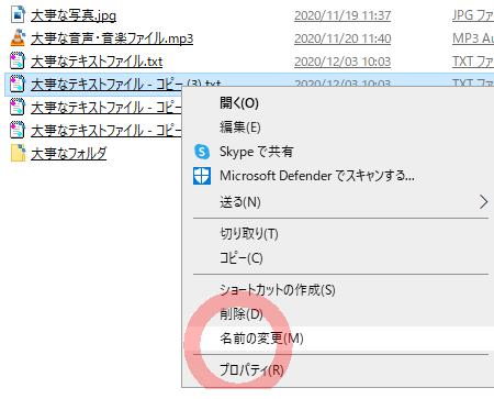 コピーされたファイルを右クリックして【名前の変更】