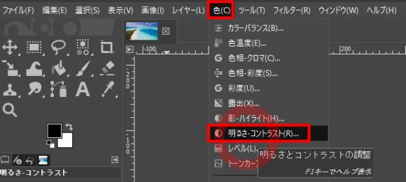 GIMPでの明るさやコントラストの調整方法1