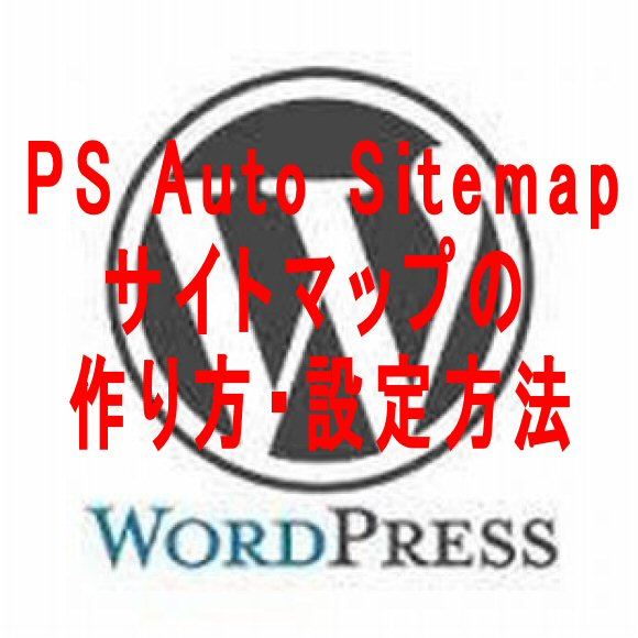 PS Auto Sitemapでのサイトマップの作り方・設定方法
