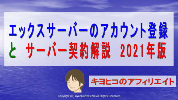 エックスサーバーアカウント登録とサーバー契約解説2021年版
