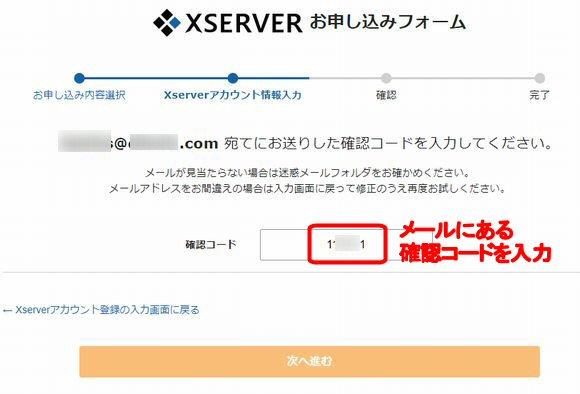 入力したメールアドレス宛に、確認コードが送られるので入力