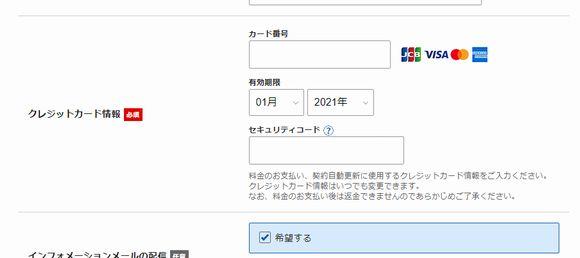 エックスサーバーのWordPressクイックスタートの入力画面。契約にはクレジットカード情報の入力が必要
