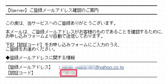 エックスサーバーのWordPressクイックスタート~メールアドレス宛に、このような確認コード付きのメールが送られる