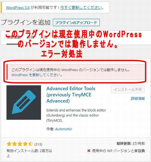 このプラグインは現在使用中の WordPress のバージョンでは動作しません。エラー対処法・解決方法