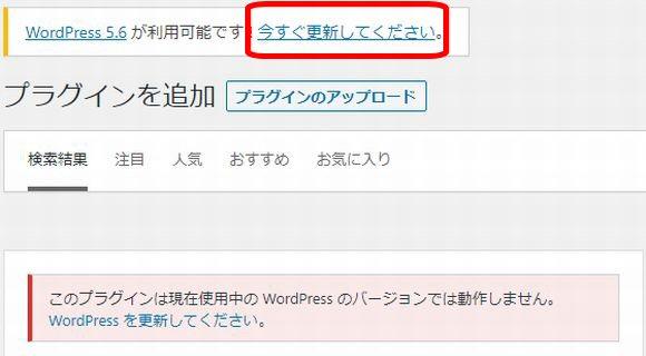 WordPress(ワードプレス)を更新する方法その1
