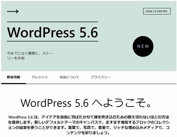 タイトルが「WordPressについて」・「WordPress X.Xへようこそ。」みたいな画面