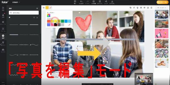 Fotor(フォター)オンライン版(ブラウザ版)の「写真を編集」モード