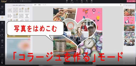 Fotor(フォター)オンライン版(ブラウザ版)の「コラージュを作る」モード