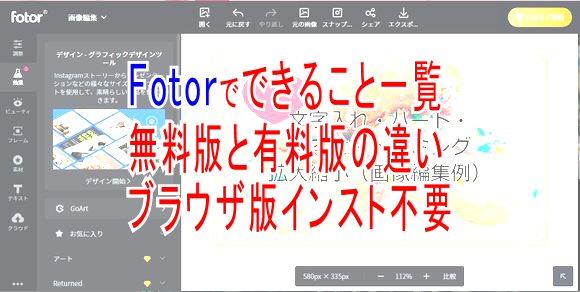 画像加工編集ソフトFotorできること一覧と無料版と有料版の違い(ブラウザ版)