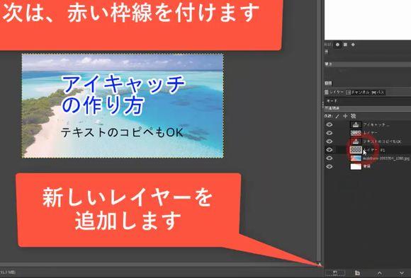 GIMPの使い方1-枠線用の「新しいレイヤーを追加」