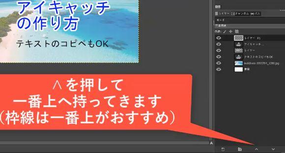 GIMPの使い方2-枠線用の「新しいレイヤーを移動」