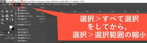 GIMPの使い方3-全て選択