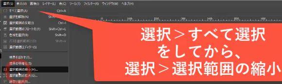GIMPの使い方4-選択範囲の縮小