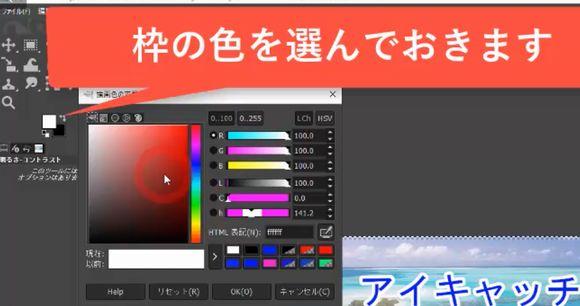 GIMPの使い方6-カラーパレットをクリックし、枠の色を選んでおきます